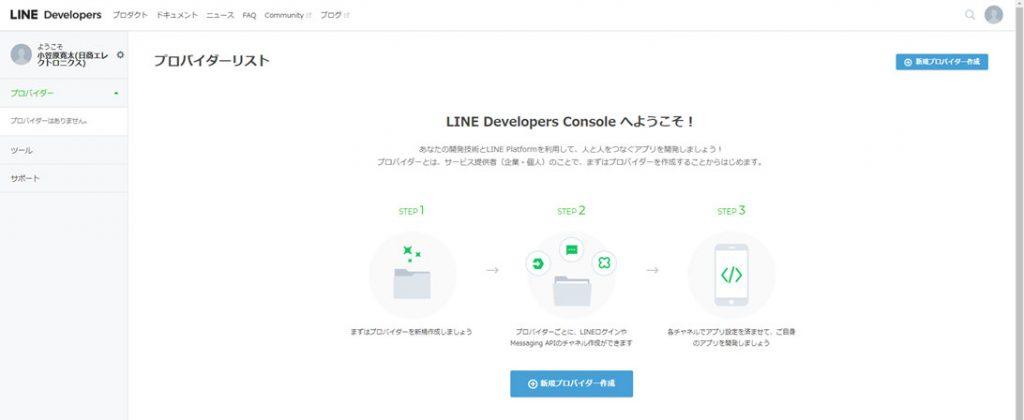 LINE Developerの設定