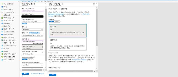 Azure側でのBot サービスの設定