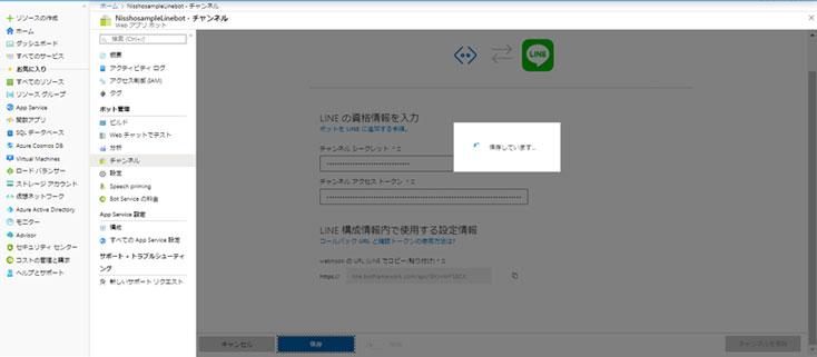 LINEとAzure Web App Bot の接続