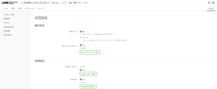 Azureで作成したEcho Botへのメッセージ