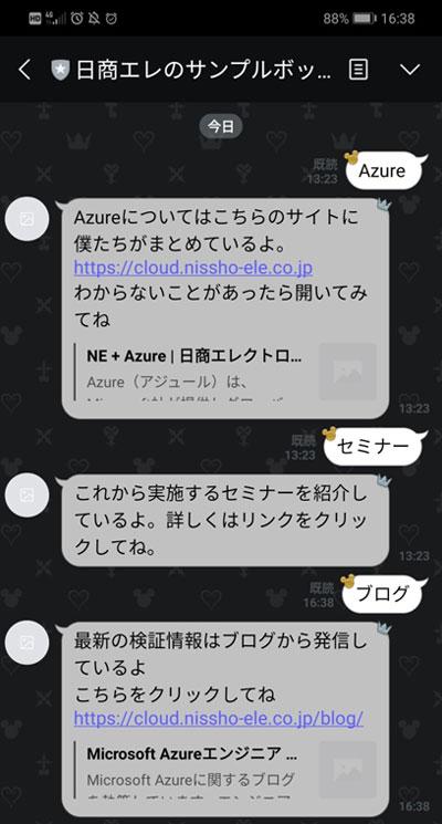 キーワード自動応答メッセージBot設定
