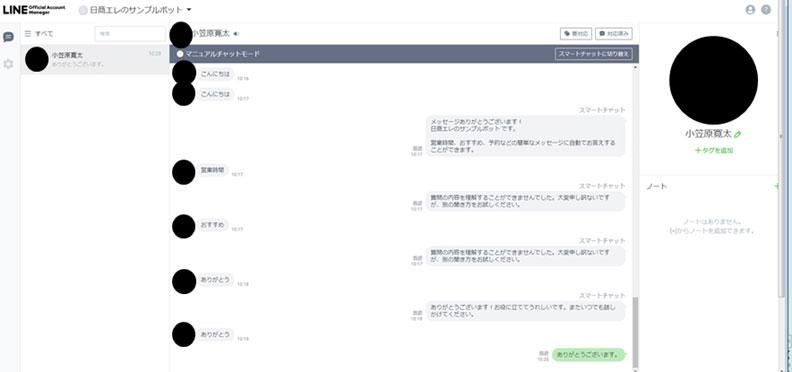 管理者からの個別メッセージ応答対応Bot設定