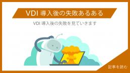 VDI導入後の失敗あるある