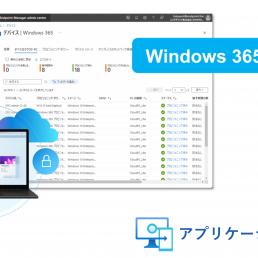 windows365 Intune アプリケーション配信
