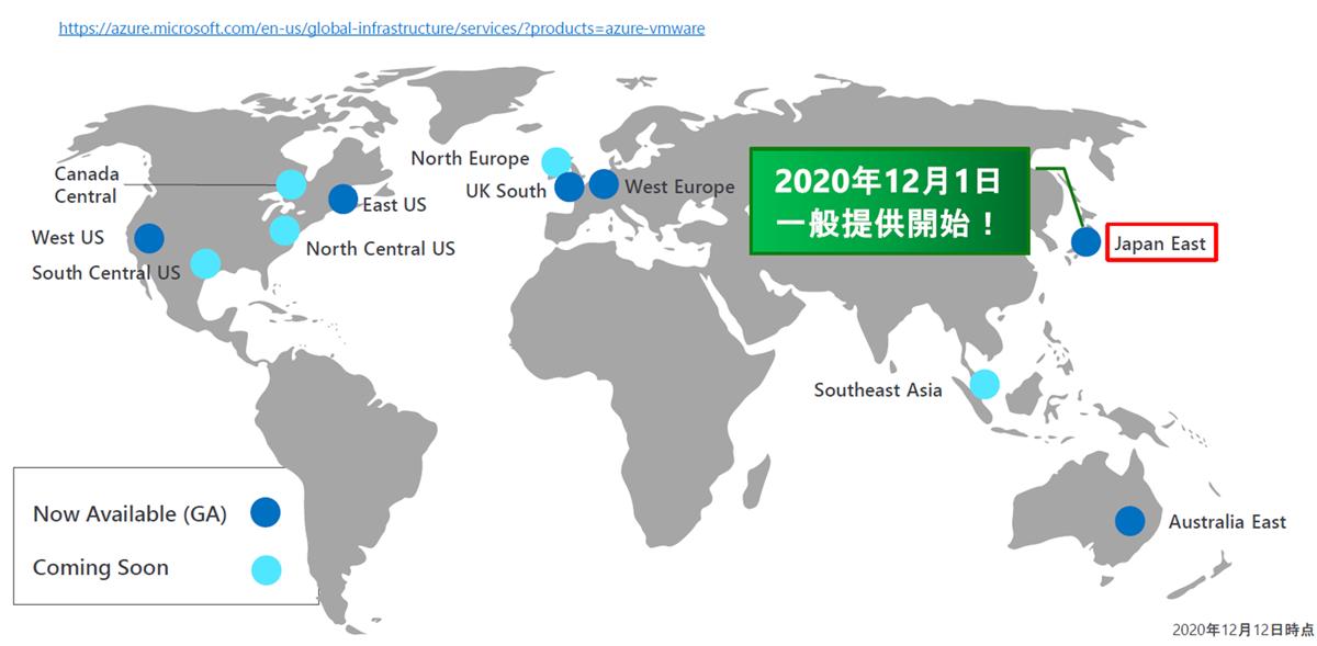 Azure東日本リージョンでの一般提供開始