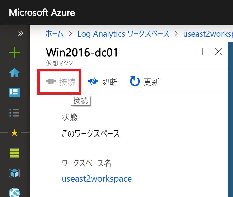 Azure仮想マシンのLog Analyticsへの接続