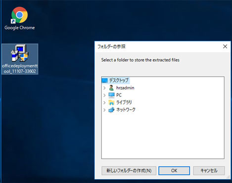 Office展開先をデスクトップに指定