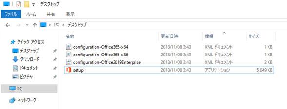 展開された4つのファイル
