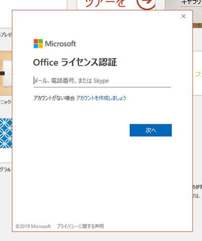Office ライセンス認証画面