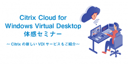 Citrix Cloud for Windows Virtual Desktop体感セミナー