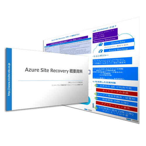 Site Recovery概要資料