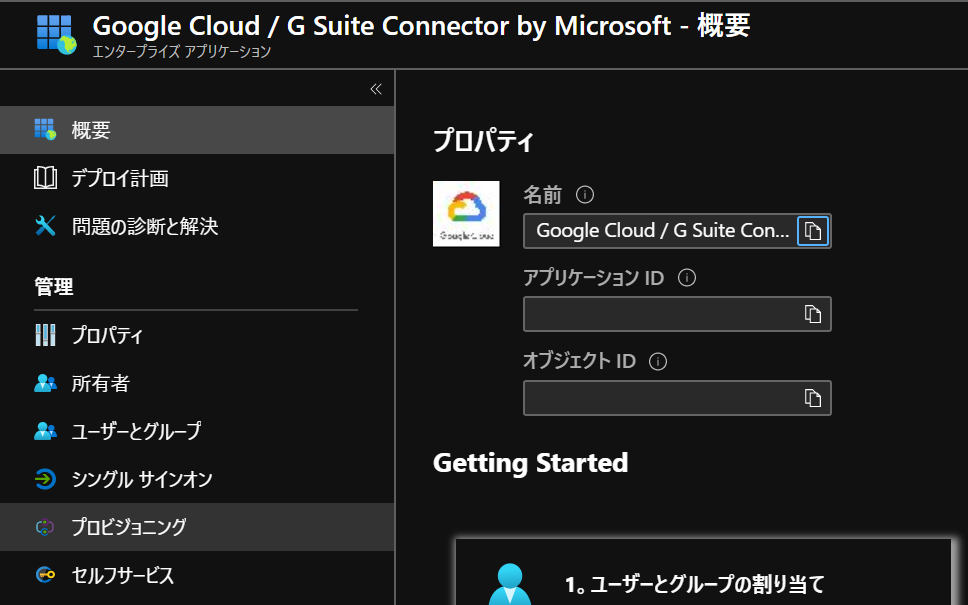 Google Cloud/G Suite Connector by Microsoft概要