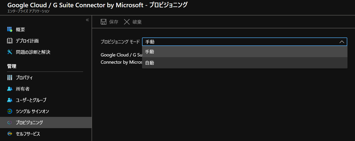 Google Cloud/G Suite Connector by Microsoftプロビジョニング