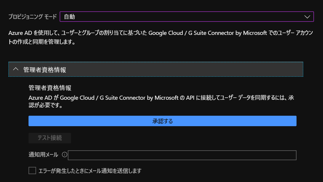 Google Cloud/G Suite Connector by Microsoftプロビジョニング管理者資格情報