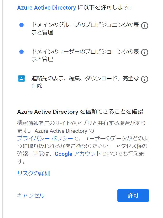 Azure ADプロビジョニング許可