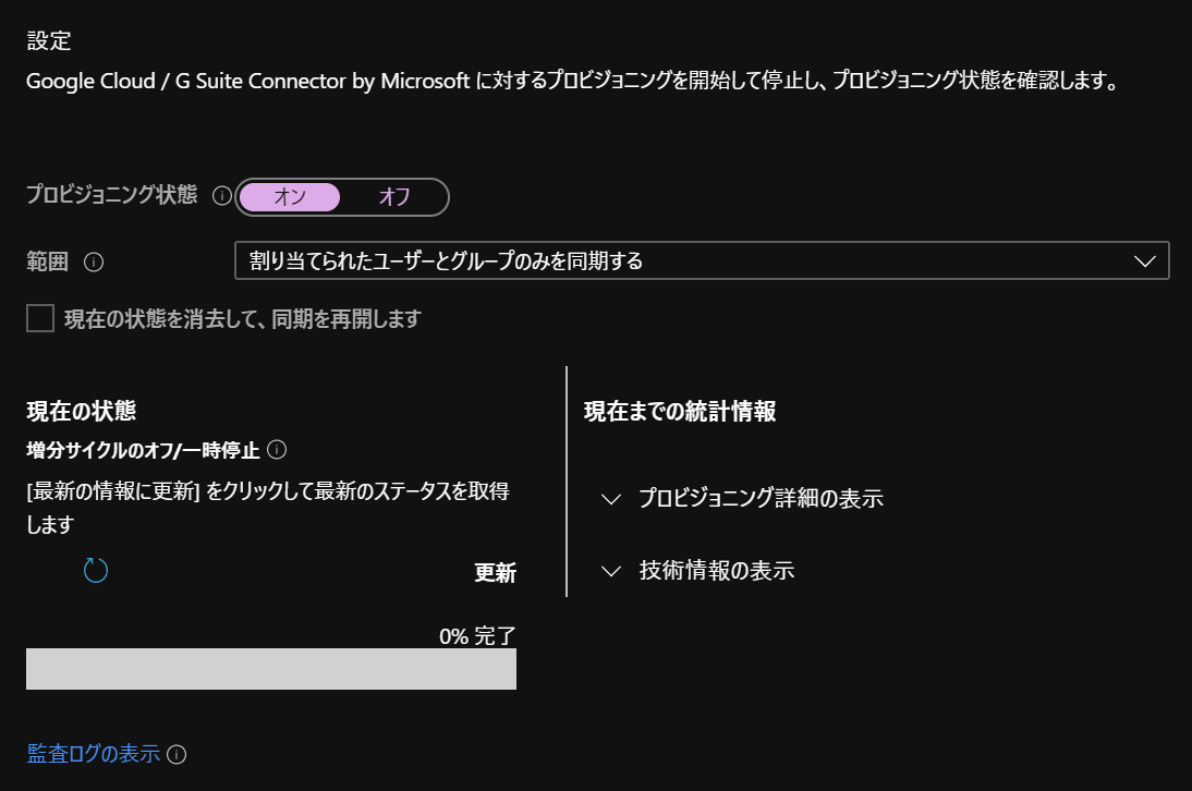 Google Cloud / G Suite Connector by Microsoftプロビジョニング設定
