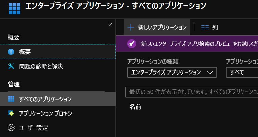Azureポータルエンタープライズアプリケーション