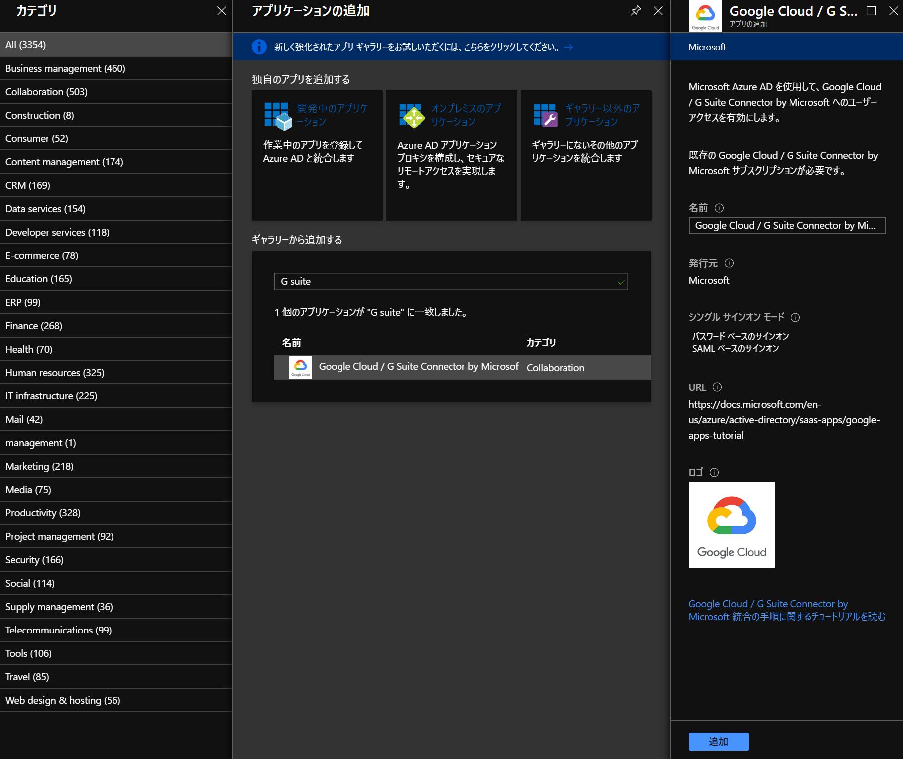 Azureポータルアプリケーションの追加