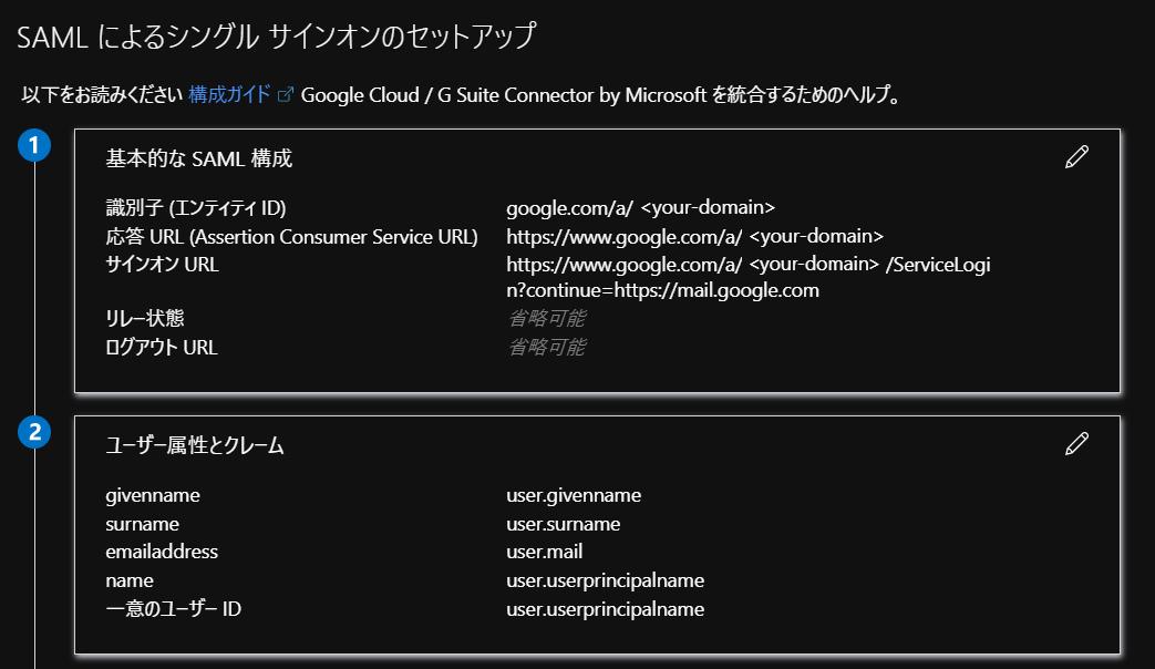 SAMLによるシングルサインオンのセットアップ