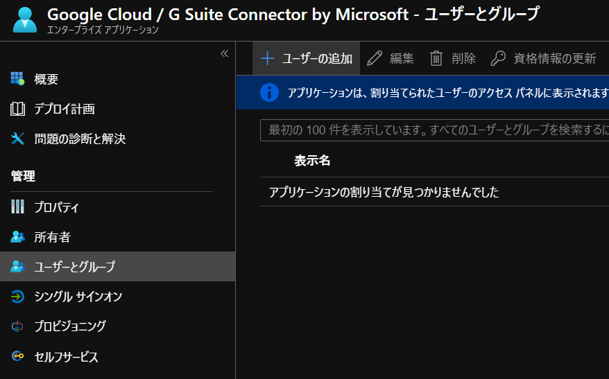 Google Cloud / G Suite Connector by Microsoftユーザーとグループ