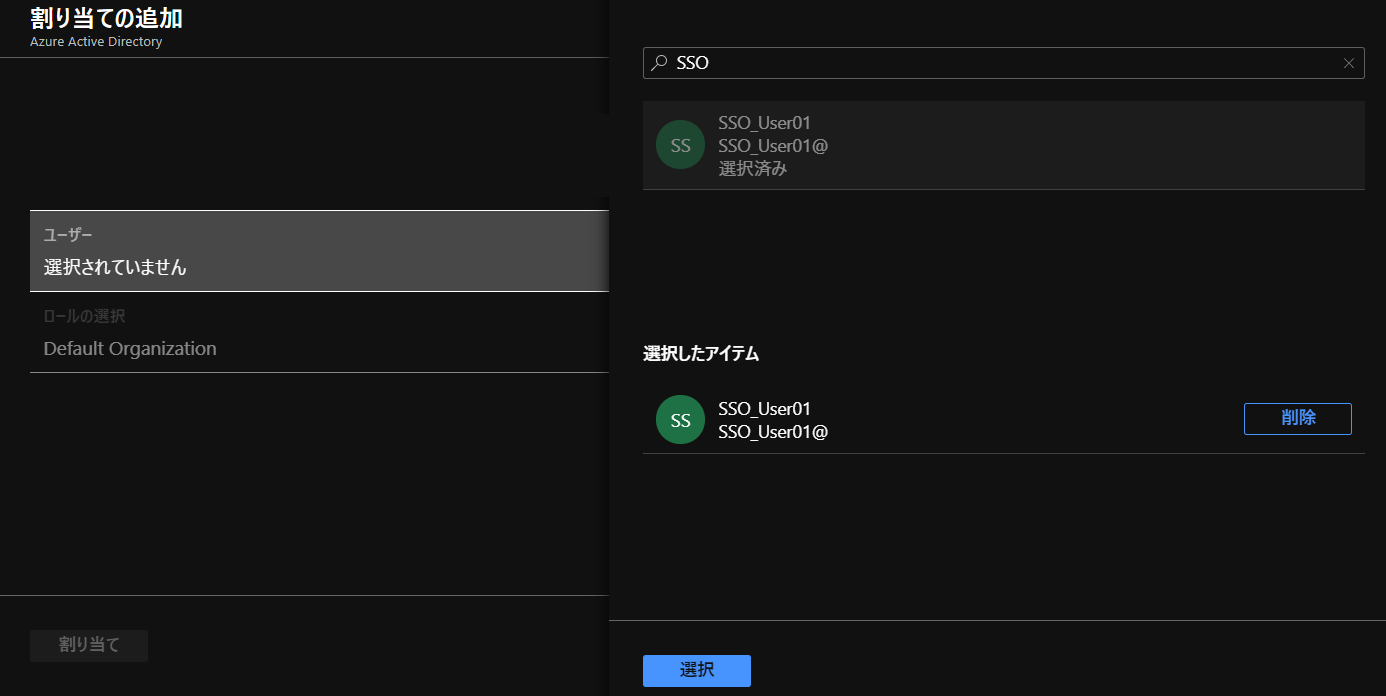 Google Cloud / G Suite Connector by Microsoft割り当ての追加