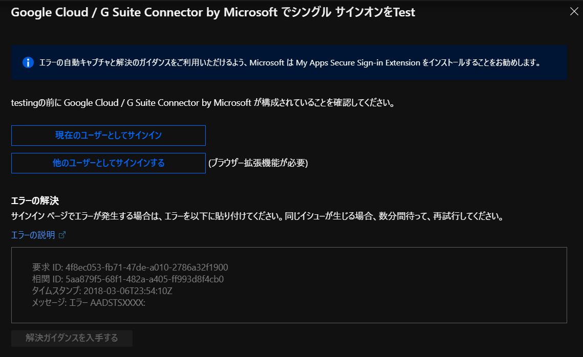 Google Cloud / G Suite Connector by Microsoft でシングル サインオンをTest