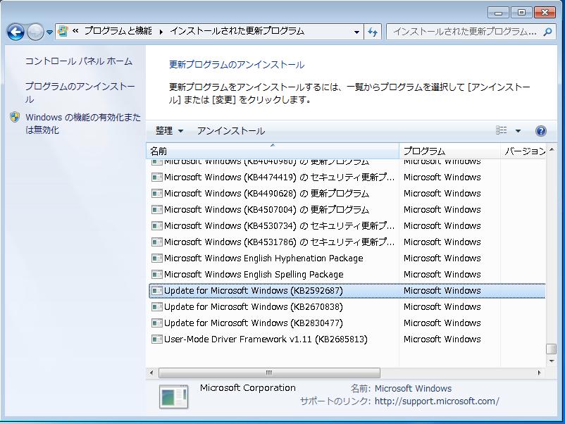 KB2592687 向けの更新プログラムのインストール
