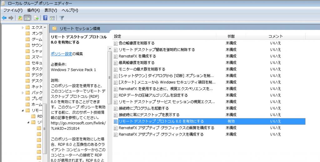 リモート デスクトップ プロトコル 8.0 を有効にする