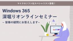 windows365深堀りオンラインセミナー